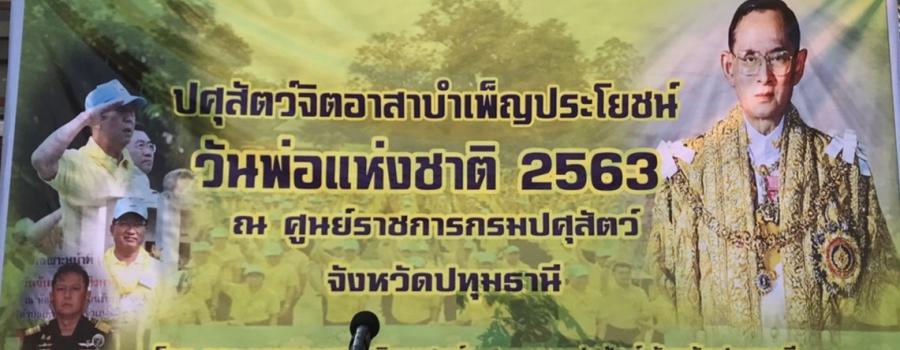 ปศุสัตว์จิตอาสาบำเพ็ญประโยชน์ วันพ่อแห่งชาติ 2563 ณ ศูนย์ราชการกรมปศุสัตว์ จังหวัดปทุมธานี